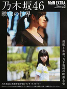 MdN EXTRA Vol.3 乃木坂46映像の世界 (インプレスムック)(impress mook)