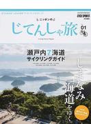ニッポンのじてんしゃ旅 Vol.01 しまなみ海道をゆく。瀬戸内7海道サイクリングガイド