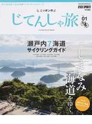 ニッポンのじてんしゃ旅 Vol.01 しまなみ海道をゆく。瀬戸内7海道サイクリングガイド (ヤエスメディアムック)