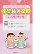 小児体外循環ハンドブック