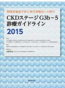 CKDステージG3b〜5診療ガイドライン 腎障害進展予防と腎代替療法への移行 2015