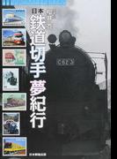 日本鉄道切手夢紀行 (切手ビジュアルトラベル・シリーズ)