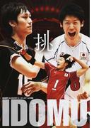 挑 龍神NIPPON全日本男子バレーボールチーム写真集 (日本文化出版MOOK)