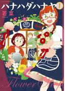 【全1-2セット】ハナハダハナヤ