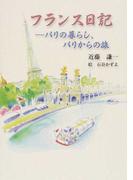 フランス日記 パリの暮らし、パリからの旅
