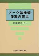 アーク溶接等作業の安全 特別教育用テキスト 第4版