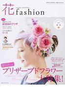 フラワーデザイナー花ファッション vol.7(2015Autumn Winter) プリザーブドフラワー大特集!