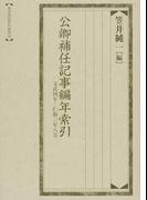 公卿補任記事編年索引 文武四年−仁和三年八月 (索引叢書)