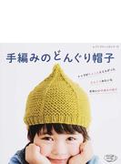 手編みのどんぐり帽子 トップがちょこんととんがったどんぐりみたいなかわいい手編みの帽子