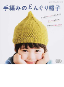 手編みのどんぐり帽子 トップがちょこんととんがったどんぐりみたいなかわいい手編みの帽子 (レディブティックシリーズ)(レディブティックシリーズ)