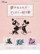 夢があふれるディズニー切り絵 一枚の紙から広がる、素敵なディズニーの世界 (レディブティックシリーズ)