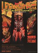 ニンジャスレイヤー 6 スリー・ダーティー・ニンジャボンド (角川コミックス・エース)(角川コミックス・エース)