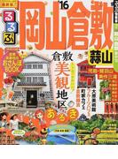 るるぶ岡山倉敷蒜山 '16 (るるぶ情報版 中国)