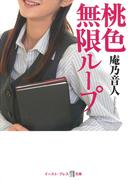桃色無限ループ (イースト・プレス悦文庫)(悦文庫)