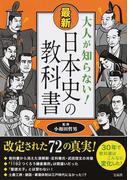 大人が知らない!最新日本史の教科書