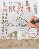 筆ペンで描く鳥獣戯画 平安時代に生まれた不思議な世界を描く