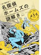 すぐ読める!名探偵ホームズの謎解き 推理!冒険!難事件をズバリ解決!小学4・5・6年向け