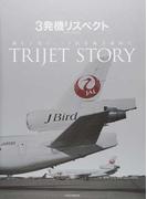 3発機リスペクト 蘇る3発ジェット旅客機全盛時代 TRIJET STORY (イカロスMOOK)(イカロスMOOK)