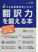 翻訳力を鍛える本 稼げる産業翻訳者になる!