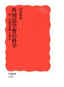 外国語学習の科学-第二言語習得論とは何か(岩波新書)