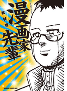 漫画家先輩【電子特別版】(ドラゴンコミックスエイジ)