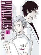 PARADRUGS 2巻(バンチコミックス)