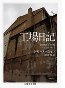 工場日記(ちくま学芸文庫)