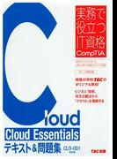 Cloud Essentials テキスト&問題集 CLO‐001対応版(TAC出版)(TAC出版)