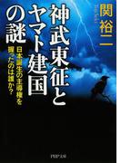神武東征とヤマト建国の謎(PHP文庫)