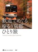 鉄道でめぐる ゆるり京都ひとり旅(京都しあわせ倶楽部)