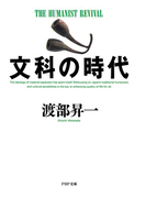 文科の時代(PHP文庫)