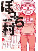 ぼっち村(SPA! comics)