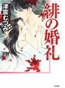 緋の婚礼(11)