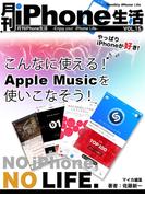 月刊iPhone生活 Vol.15 こんなに使える!Apple Musicを使いこなそう!(マイカ文庫)