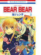 BEAR BEAR(2)(花とゆめコミックス)