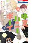 水玉ハニーボーイ(3)(花とゆめコミックス)