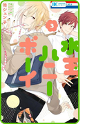 【プチララ】水玉ハニーボーイ story11(花とゆめコミックス)