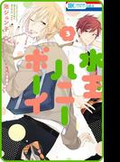 【プチララ】水玉ハニーボーイ story12(花とゆめコミックス)