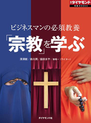ビジネスマンの必須教養 「宗教」を学ぶ(週刊ダイヤモンド 特集BOOKS)
