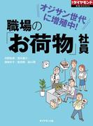 職場の「お荷物」社員(週刊ダイヤモンド 特集BOOKS)