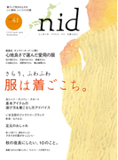 nid vol.41(MUSASHI BOOKS)