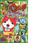 TV ANIMATION妖怪ウォッチ〈全妖怪大百科〉 3 #54〜77 (コロコロコミックススペシャル)(コロコロコミックス)