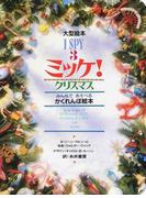 ミッケ! 3 クリスマス (大型絵本)