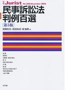 民事訴訟法判例百選 第5版 (別冊ジュリスト)