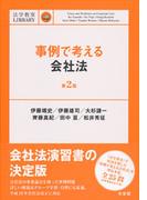 事例で考える会社法 第2版 (法学教室LIBRARY)