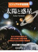 太陽と惑星 私たちの住む地球と月 母なる太陽と8個の惑星 小天体からなる太陽系の最新像 (アスキームック ビジュアル宇宙図鑑)(アスキームック)