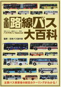 全国路線バス大百科 (バスマガジンSpecial)