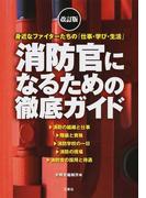 消防官になるための徹底ガイド 身近なファイターたちの「仕事・学び・生活」 改訂版