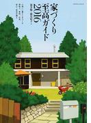 家づくり至高ガイド 2016 (エクスナレッジムック)(エクスナレッジムック)