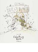 おもしろ動物園 (玄光社mook かめいち堂COLORING BOOK)(玄光社MOOK)